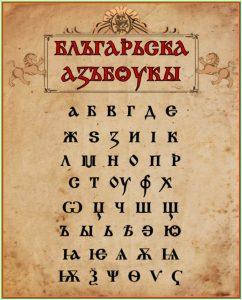 magyar bolgár fordítás